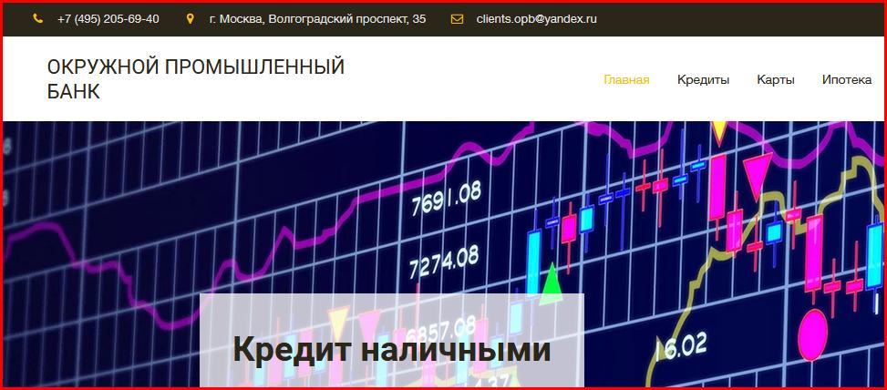 [Лохотрон] Банк oprombank.usluga.me – Отзывы, мошенники! Окружной Промышленный Банк