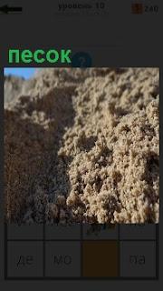 На земле находится рассыпчатый песок, с помощью которого можно строить