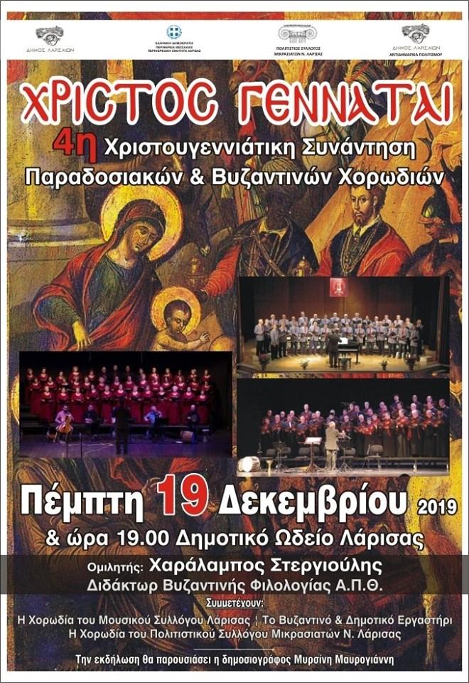 4η Συνάντηση παραδοσιακών και Βυζαντινών χορωδιών στο ΔΩΛ