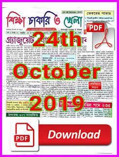 Shiksha Chakri o Khela epaper pdf download - 24th October 2019 shiksha chakri o khela pdf by jobcrack.online