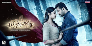 Yamapasham (2016) Telugu Mp3 Songs Free Download