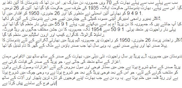 Republic day Speech in Urdu
