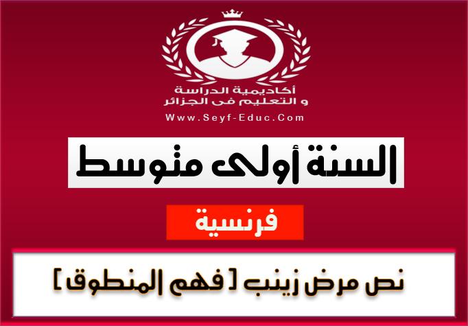 نص مرض زينب (فهم المنطوق) في اللغة العربية للسنة أولى متوسط للجيل الثاني