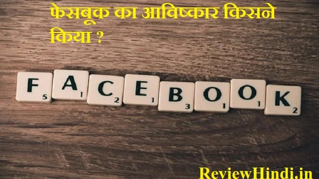फेसबुक का आविष्कार किसने किया ?