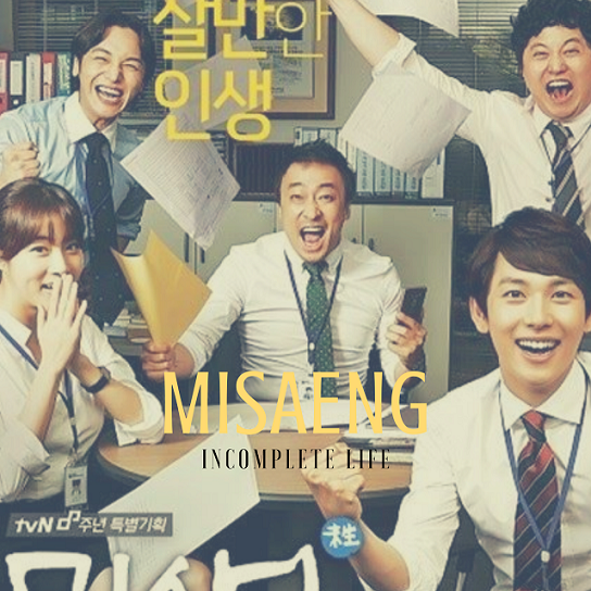 Drama Misaeng : It's True Incomplete Life