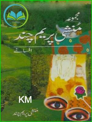 Munshi Premchand Stories in Urdu Majmua Afsane Book PDF Download