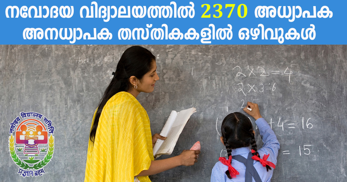 Nvodaya Vidyalaya Samaiti Recruitment 2019 | 2370 vacancies