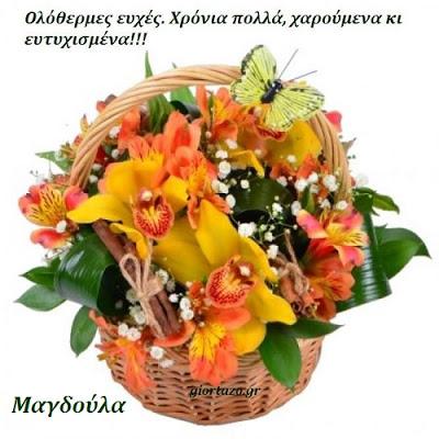 22 Ιουλίου 🌹🌹🌹 Σήμερα γιορτάζουν οι: Μαγδαληνή, Μάγδα, Μαγδούλα giortazo