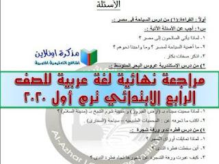 مراجعة لغة عربية للصف الرابع الابتدائي ترم أول 2020