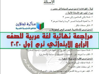 مذكرة مراجعة لغة عربية للصف الرابع الابتدائي ترم أول 2021 س و ج