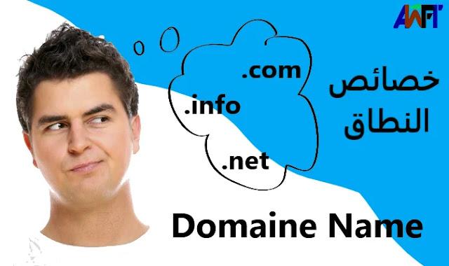 7 خصائص جيدة لاسم نطاق الموقع الخاص بك