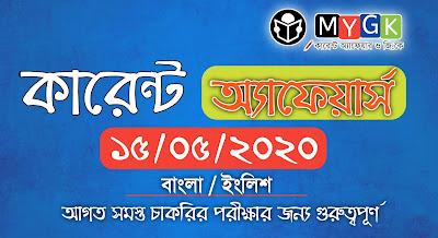 16 May 2020 Daily Current Affairs in Bengali Pdf   ১৬ মে ২০২০ বাংলায় কারেন্ট অ্যাফেয়ার