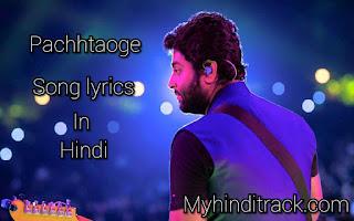Pachtaoge Lyrics in Hindi sung by Arijit Singh