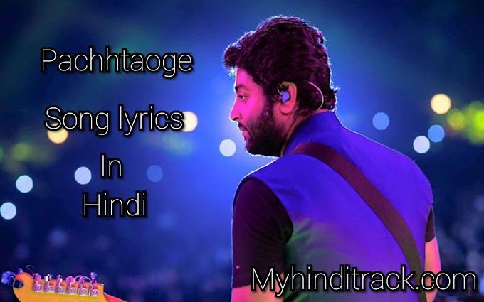 Pachtaoge Lyrics in Hindi sung by Arijit Singh