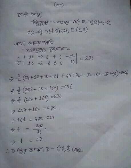 SSC Higher Mathematics Assignment Answer 2021 pdf download Class 9-10 5
