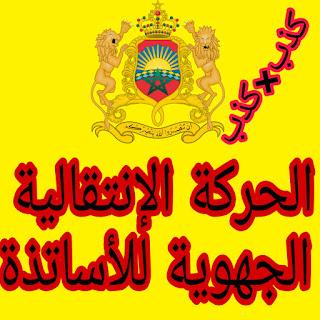 وزارة أمزازي تنقض العهد وتصدر حركة جهوية كاذبة