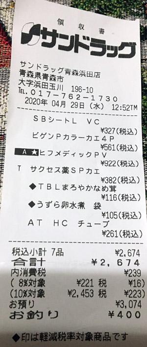 サンドラッグ 青森浜田店 2020/4/29 のレシート