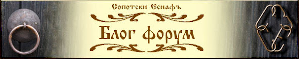 Сопотски Еснафъ- блог форум