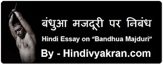 "Hindi Essay on ""Bandhua Majduri"", ""बंधुआ मजदूरी पर निबंध"""