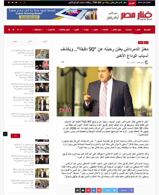 """تصميم موقع بوابة """"فنار مصر"""""""