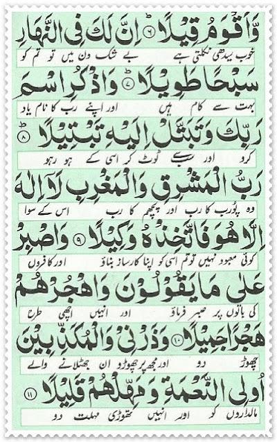 Surah-muzammil-2-page