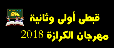 قبطى اولى وثانية مهرجان الكرازة 2018