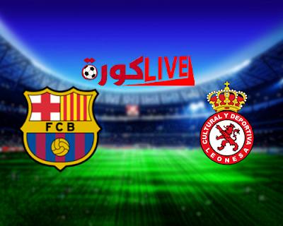 مباراة برشلونة وكولتورال ديبورتيفا ليونيسا بتاريخ 05-12-2018 كأس ملك إسبانيا