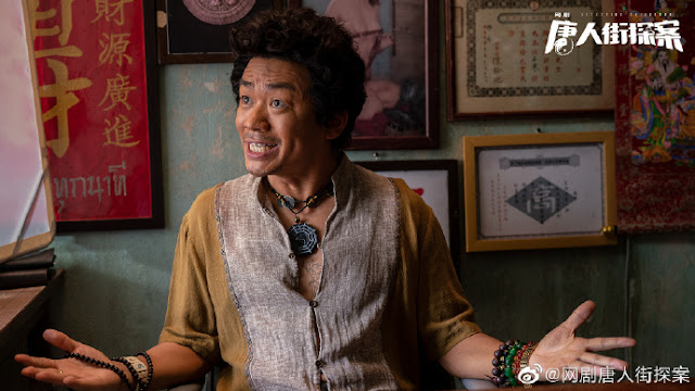 detective chinatown web drama wang baoqiang