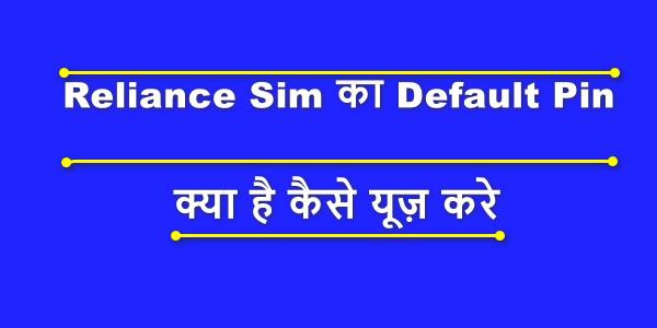 Reliance Sim Pin - Reliance Sim का Default Sim Pin Number क्या है और इसका क्या यूज़ है