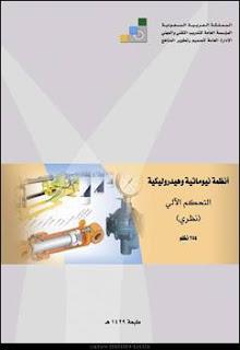 كتاب التحكم الآلي بجزئية النظري والعملي pdf