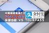 旅游中国 / 马来西亚如何开通支付宝 2.0 / 读者 Q&A / 余额功能 VS Tour Pass 功能