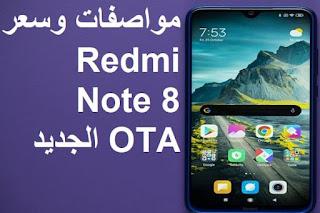 مواصفات وسعر Redmi Note 8 OTA الجديد
