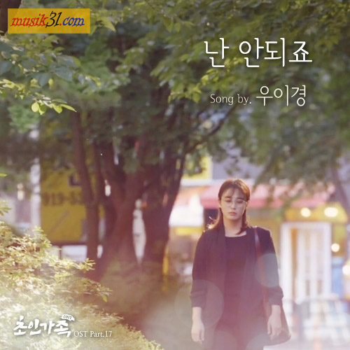 Download Ost. Strong Family 2017 Terbaru
