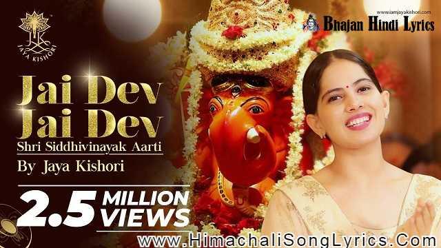 Jai Dev Jai Dev Aarti Lyrics Hindi - Jaya Kishori