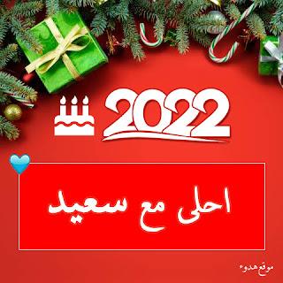 2022 احلى مع سعيد