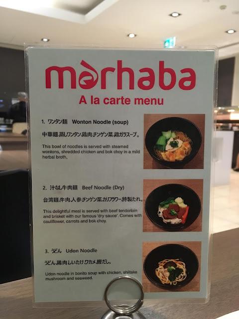 マルハバラウンジ(Marhaba Lounge)