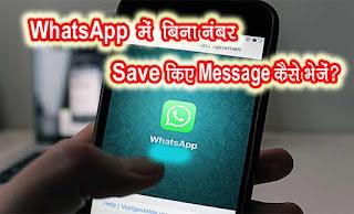 WhatsApp  में  बिना नंबर Save किए Message कैसे भेजें?