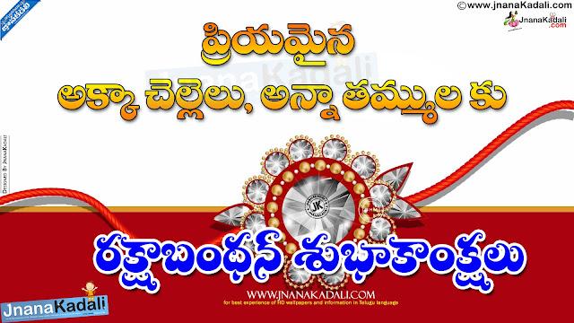 happy rakshabandhan telugu greetings, rakhi png images free download, happy rakshabandhan wallpapers, best rakshabandhan images