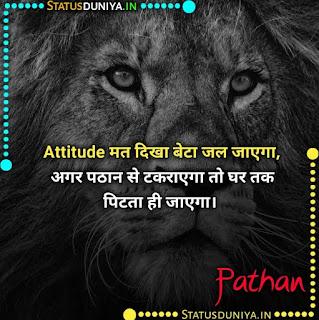 Pathan Powerful Status And Shayari With Images, Attitude मत दिखा बेटा जल जाएगा, अगर पठान से टकराएगा तो घर तक पिटता ही जाएगा।