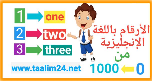الارقام بالانجليزي من 1 الى 1000 مكتوبة - تعلم اللغة الانجليزية