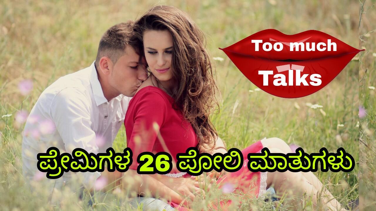 ಪ್ರೇಮಿಗಳ 26 ಪೋಲಿ ಮಾತುಗಳು...!! Love Talks in Kannada