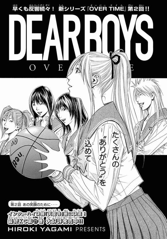 相川和彦のブログ: Raw Dear Boys Overtime Ch 2