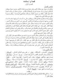 تلخيص وشرح قصة واسلاماه الصف الثاني الثانوي 2018