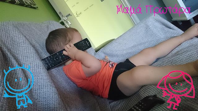 ΜΑΜΑ ΠΡΩΤΑΡΑ - Αυτή την εβδομάδα χάρηκα γιατί... (46η εβδομάδα) Μιλάει στο...τηλέφωνο