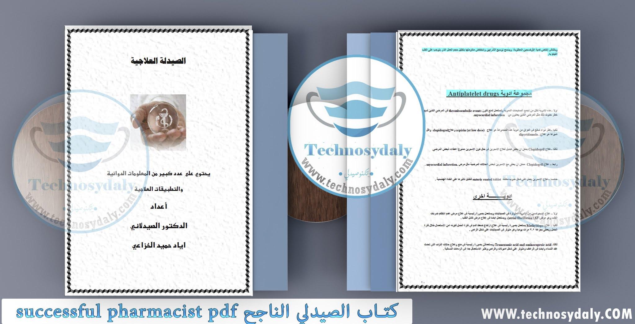 كتاب الصيدلي الناجح successful pharmacist pdf