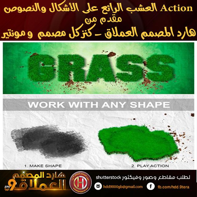 Action رائع لجعل النصوص والأشكال بشكل العشب