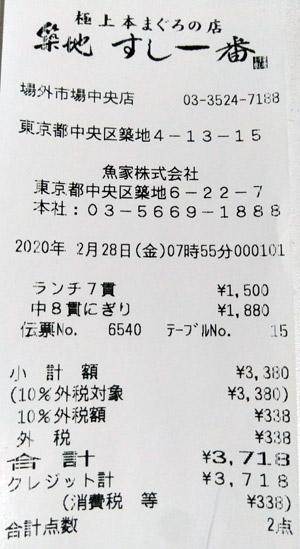 築地 すし一番 築地場外市場中央店 2020/2/28 飲食のレシート