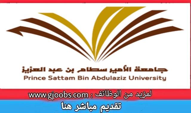 جامعة الأمير سطام بن عبد العزيز تعلن عن 14 وظيفة هندسية بالجامعة