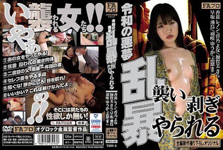 HOKS-093 | 中文字幕 – 令和的惡夢 亂暴 襲擊 剝衣 背搞上