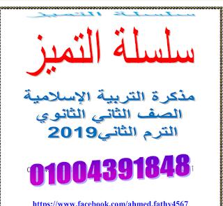 مذكرة تربية إسلامية الصف الثانى الثانوى الترم الثانى